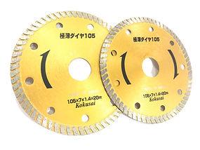 105替刃2枚組.JPG