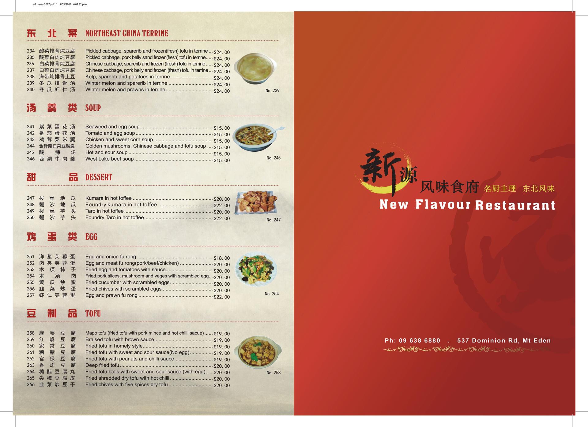 最新菜单图片1.png