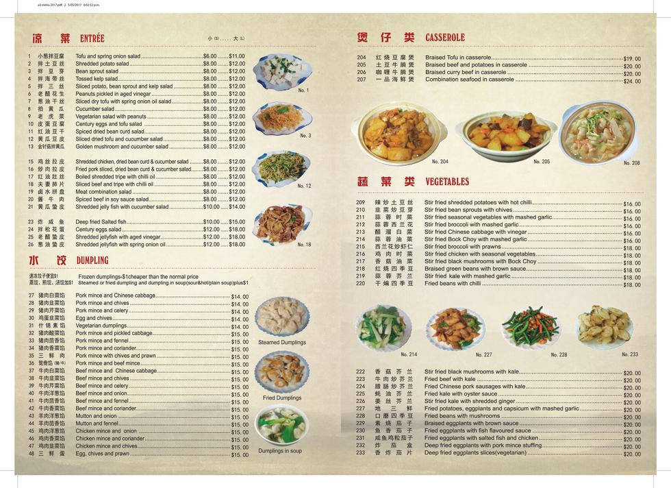 最新菜单图片2.png