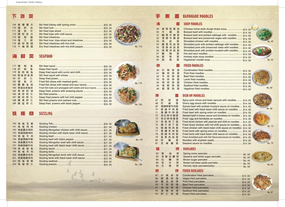 最新菜单图片4.png