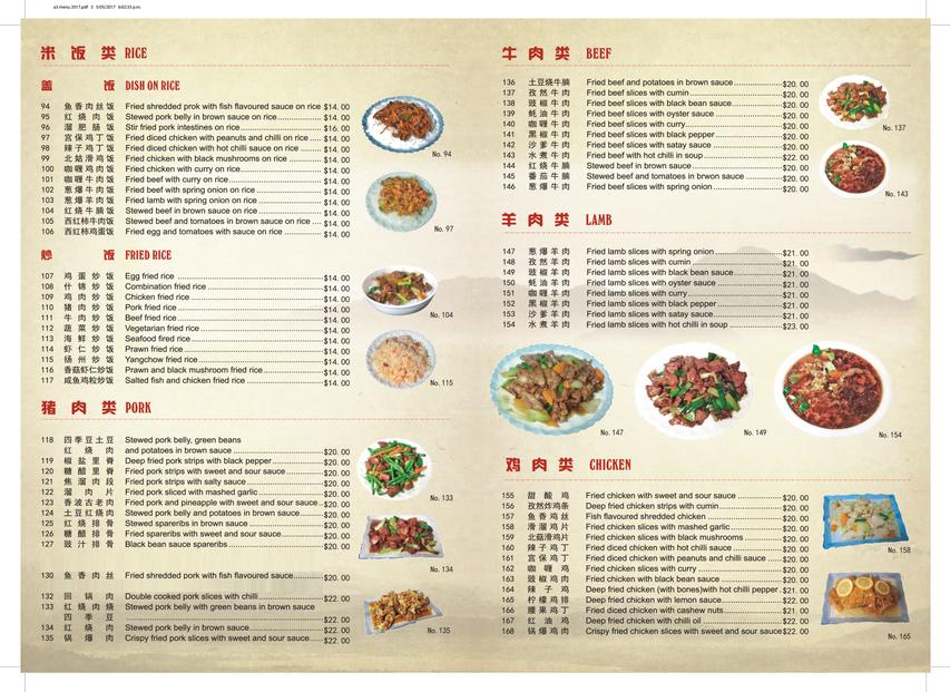 最新菜单图片3.png