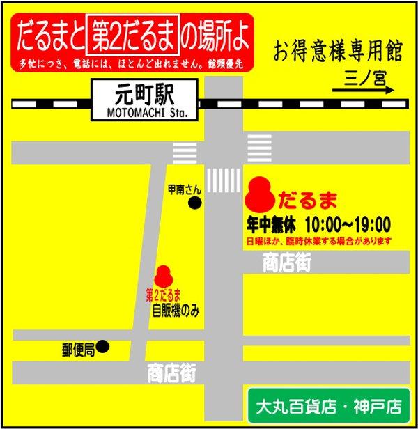 第2だるま地図.jpg