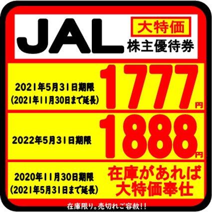 jal001.jpg