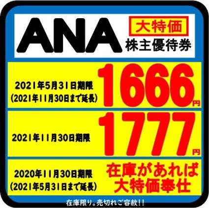 ana001.jpg