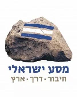 ״מסע ישראלי- חיבור דרך ארץ״- תהליך המיתוג והבידול