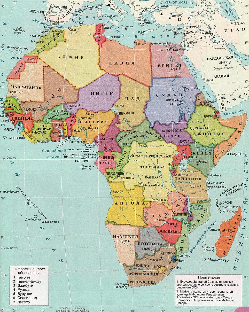Африка-Полит.jpg