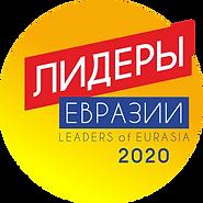 Логотип_Лидеры_Евразии_основной_2020_с_п