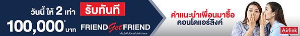 Airlink Friend get Friend size 9.9x21cm-