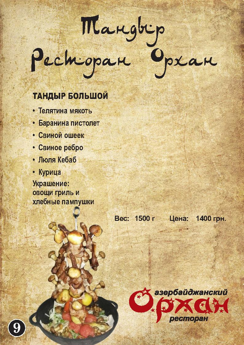 ресторан орхан_Page11