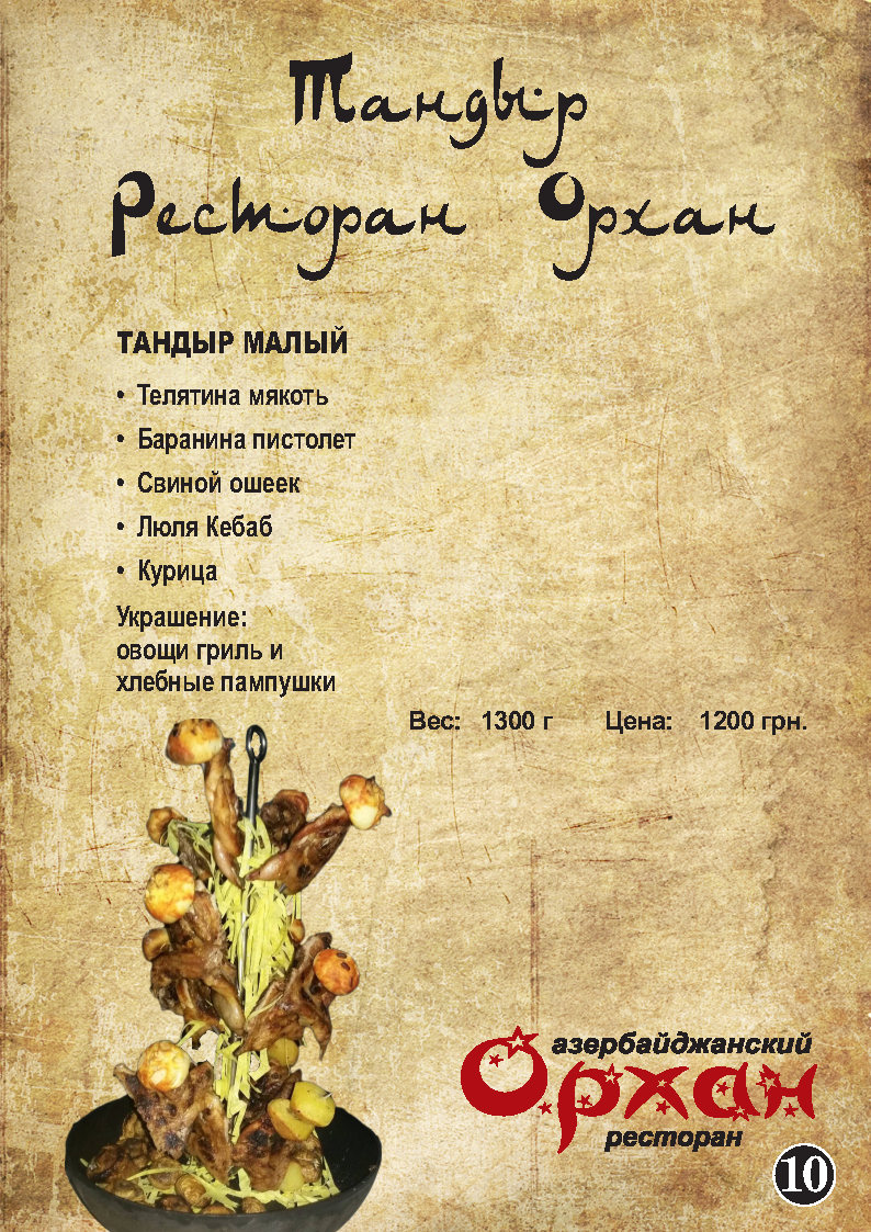 ресторан орхан_Page12