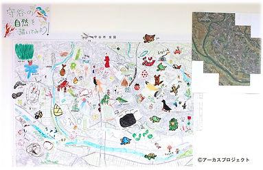 アーカスプロジェクト主催のワークショップ「守谷の自然を描いてみよう」で子供たちが白地図の上に動物・植物の絵を貼り付けたものです