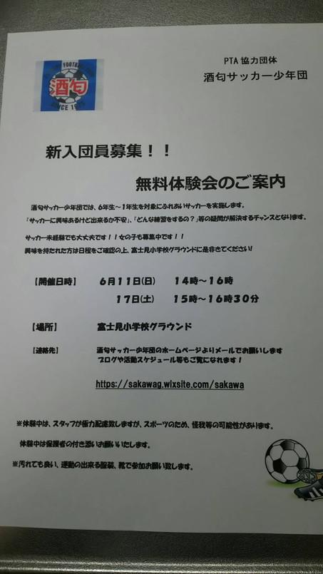 団員募集体験会 開催!