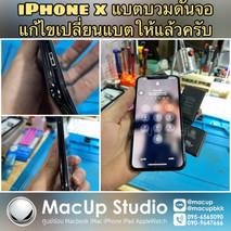 เปลี่ยนแบต iPhone 7 แบตบวม แบตดันจอ