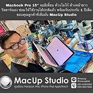 Macbook Pro 15 นิ้ว จอสีเพี้ยน ค้างโลโก้ ค้างหน้าขาว รีสตาร์จเอง ซ่อมให้ใช่งานได้ปกติแล้วครับ พร้อมประกัน 1 ปีเต็ม!!! MacUp Studio ศูนย์ซ่อมผลิตภัณฑ์แอปเปิ้ล ติดต่อเรา MacUp Studio ได้ทั้ง 2 สาขา สาขาขอนแก่น line : @macup = http://bit.do/linemacup โทร : 0956565090 . สาขากรุงเทพ inbox :m.me/MacUpStudioBangkok line : @macupbkk = http://bit.do/linemacupbkk โทร : 0909647666 MacUp Studio ศูนย์ซ่อมผลิตภัณฑ์แอปเปิ้ล ประสบการณ์ซ่อมมากกว่า 20 ปี ซ่อมถูกกว่า ซ่อมดีมีมาตรฐาน ซ่อมด่วน รอรับได้ มีความรู้ความชำนาญงานระดับอาจารย์สอนซ่อม เครื่องมือซ่อมทันสมัย บริการมาตรฐานสากล ตรวจเช็คทุกอาการ ฟรี!!!แจ้งราคาก่อนซ่อม