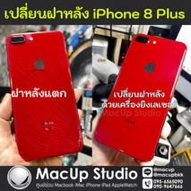 เปลี่ยนฝาหลัง iPhone 8 Plus ด้วยเครื่องยิงเลเซอร์