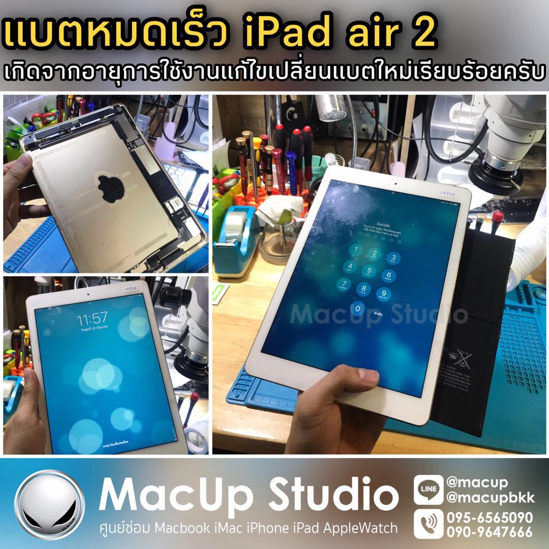 เปลี่ยนแบต iPad Air 2 แบตเสื่อม แบตบวมดันจอ