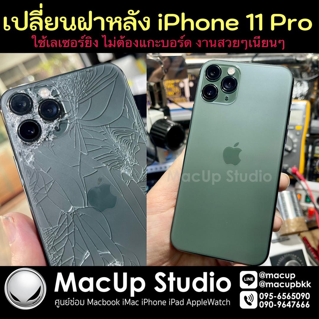 เปลี่ยนฝาหลัง iPhone 11 Pro ด้วยการยิงเลเซอร์ โทร 0956565090
