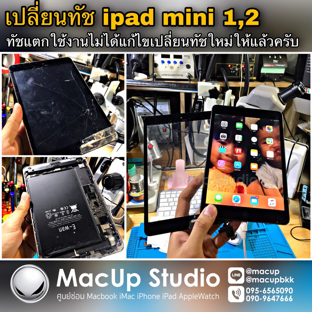 iPad Mini ทัชแตก