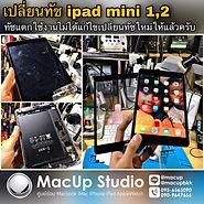 ทางร้าน Macup Studio ของเรามีบริการเปลี่ยนทัช เปลี่ยนจอ iPad Mini ทุกรุ่นนะครับ ติดต่อสอบถามได้ตลอดเวลา ตรวจเช็คฟรี มีประกันหลังงานซ่อม MacUp Studio ศูนย์ซ่อมผลิตภัณฑ์แอปเปิ้ล ติดต่อเรา MacUp Studio ได้ทั้ง 2 สาขา สาขาขอนแก่น line : @macup = http://bit.do/linemacup โทร : 0956565090 . สาขากรุงเทพ inbox :m.me/MacUpStudioBangkok line : @macupbkk = http://bit.do/linemacupbkk โทร : 0909647666 MacUp Studio ศูนย์ซ่อมผลิตภัณฑ์แอปเปิ้ล ประสบการณ์ซ่อมมากกว่า 20 ปี ซ่อมถูกกว่า ซ่อมดีมีมาตรฐาน ซ่อมด่วน รอรับได้ มีความรู้ความชำนาญงานระดับอาจารย์สอนซ่อม เครื่องมือซ่อมทันสมัย บริการมาตรฐานสากล ตรวจเช็คทุกอาการ ฟรี!!!แจ้งราคาก่อนซ่อม