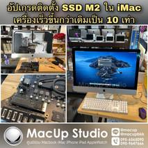 """อัพเกรดเครื่อง บน iMac 21"""" เครื่องเร็วกว่าเดิมเป็น 10 เท่า"""