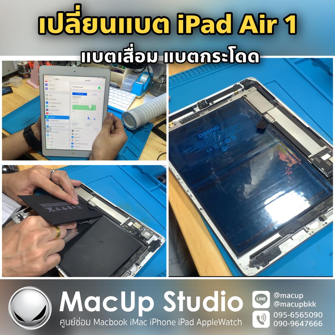 เปลี่ยนแบต iPad Air 1 แบตเสื่อม แบตหมดเร็ว โทร 0956565090