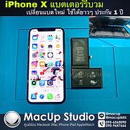 ลูกค้านำ iPhone X มาเปลี่ยนแบตกับทางร้าน Macup Studio ลูกค้าแจ้งว่าแบตบวม ทางร้านจึงทำการเปลี่ยนแบตใหม่ให้ลูกค้า จะ iPhone ของลูกค้ากลับมาใช้งานได้ปกติแล้วครับ ^^ (ประกันแบต 1 ปี) MacUp Studio ศูนย์ซ่อมผลิตภัณฑ์แอปเปิ้ล ติดต่อเรา MacUp Studio ได้ทั้ง 2 สาขา สาขาขอนแก่น line : @macup = http://bit.do/linemacup โทร : 0956565090 . สาขากรุงเทพ inbox :m.me/MacUpStudioBangkok line : @macupbkk = http://bit.do/linemacupbkk โทร : 0909647666 MacUp Studio ศูนย์ซ่อมผลิตภัณฑ์แอปเปิ้ล ประสบการณ์ซ่อมมากกว่า 20 ปี ซ่อมถูกกว่า ซ่อมดีมีมาตรฐาน ซ่อมด่วน รอรับได้ มีความรู้ความชำนาญงานระดับอาจารย์สอนซ่อม เครื่องมือซ่อมทันสมัย บริการมาตรฐานสากล ตรวจเช็คทุกอาการ ฟรี!!!แจ้งราคาก่อนซ่อม