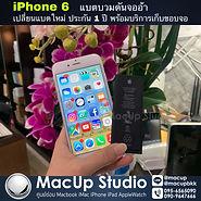 ลูกค้านำ iPhone 6 เครื่องนี้เข้ามาให้ร้าน Macup Studio ตรวจเช็คอาการ จออ้า ทางร้านได้พบสาเหตุที่ทำให้จอ iPhone ของลูกค้า อ้านั้น เกิดจากแบตที่บวม บวมมากจนดันจอจนอ้า ทางร้านจึงเปลี่ยนแบตใหม่ให้ลูกค้า และบริการเก็บขอบจอให้กลับมาไม่อ้า กลับมาเรียบ และใช้งานได้ปกติเหมือนเดิมครับ ^^ MacUp Studio ศูนย์ซ่อมผลิตภัณฑ์แอปเปิ้ล ติดต่อเรา MacUp Studio ได้ทั้ง 2 สาขา สาขาขอนแก่น line : @macup = http://bit.do/linemacup โทร : 0956565090 . สาขากรุงเทพ inbox :m.me/MacUpStudioBangkok line : @macupbkk = http://bit.do/linemacupbkk โทร : 0909647666 MacUp Studio ศูนย์ซ่อมผลิตภัณฑ์แอปเปิ้ล ประสบการณ์ซ่อมมากกว่า 20 ปี ซ่อมถูกกว่า ซ่อมดีมีมาตรฐาน ซ่อมด่วน รอรับได้ มีความรู้ความชำนาญงานระดับอาจารย์สอนซ่อม เครื่องมือซ่อมทันสมัย บริการมาตรฐานสากล ตรวจเช็คทุกอาการ ฟรี!!!แจ้งราคาก่อนซ่อม