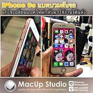 ลูกค้านำ iPhone 6s มาเปลี่ยนแบตที่ร้าน Macup Studio เบื้องต้น แบตบวมดันจอ ทางร้านจึงได้เปลี่ยนแบตใหม่ให้กลับมาใช้งาานได้ปกติแล้ว ^^ (แบตมีประกัน 1 ปี ) MacUp Studio ศูนย์ซ่อมผลิตภัณฑ์แอปเปิ้ล ติดต่อเรา MacUp Studio ได้ทั้ง 2 สาขา สาขาขอนแก่น line : @macup = http://bit.do/linemacup โทร : 0956565090 . สาขากรุงเทพ inbox :m.me/MacUpStudioBangkok line : @macupbkk = http://bit.do/linemacupbkk โทร : 0909647666 MacUp Studio ศูนย์ซ่อมผลิตภัณฑ์แอปเปิ้ล ประสบการณ์ซ่อมมากกว่า 20 ปี ซ่อมถูกกว่า ซ่อมดีมีมาตรฐาน ซ่อมด่วน รอรับได้ มีความรู้ความชำนาญงานระดับอาจารย์สอนซ่อม เครื่องมือซ่อมทันสมัย บริการมาตรฐานสากล ตรวจเช็คทุกอาการ ฟรี!!!แจ้งราคาก่อนซ่อม