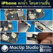 เมื่อ iPhone ตกน้ำ หรือโดนความชื้น ซึ่งอาจจะทำให้ iPhone มีปัญหาต่างๆ ที่จะทำให้เครื่องเสีย เปิดไม่ติด หรืออีกหลายๆอาการ เมื่อ iPhone ตกน้ำ หรือ โดนความชื้น ทางร้านแนะนำให้ส่งทำความสะอาด ทางร้าน Macup Studio มีบริการทำความสะอาด iPhone เพื่อป้องกันความเสียหายจากฝุ่นและความชื้น iPhone ของคุณจะได้ใช้งานได้อีกยาวๆเลยครับผม ^^ MacUp Studio ศูนย์ซ่อมผลิตภัณฑ์แอปเปิ้ล ติดต่อเรา MacUp Studio ได้ทั้ง 2 สาขา สาขาขอนแก่น line : @macup = http://bit.do/linemacup โทร : 0956565090 . สาขากรุงเทพ inbox :m.me/MacUpStudioBangkok line : @macupbkk = http://bit.do/linemacupbkk โทร : 0909647666 MacUp Studio ศูนย์ซ่อมผลิตภัณฑ์แอปเปิ้ล ประสบการณ์ซ่อมมากกว่า 20 ปี ซ่อมถูกกว่า ซ่อมดีมีมาตรฐาน ซ่อมด่วน รอรับได้ มีความรู้ความชำนาญงานระดับอาจารย์สอนซ่อม เครื่องมือซ่อมทันสมัย บริการมาตรฐานสากล ตรวจเช็คทุกอาการ ฟรี!!!แจ้งราคาก่อนซ่อม