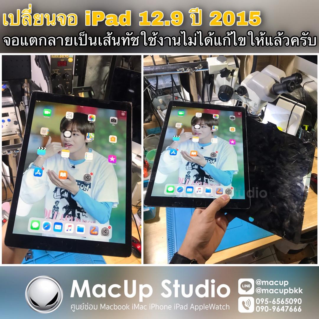 iPad 12.9 จอแตกลายเป็นเส้น