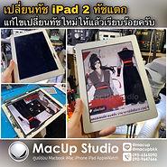 iPad 2 เครื่องนี้มีอาการทัชแตก ทางร้าน Macup Studio จึงแจ้งลูกค้าว่าต้องเปลี่ยนทัช ลูกค้าตกลงซ่อม ทางร้านได้ทำการเปลี่ยนทัชให้ใหม่ iPad กลับมาใช้งานได้ปกติ ทัชลื่นๆเหมื่อนเดิมแล้วครับ ^^ MacUp Studio ศูนย์ซ่อมผลิตภัณฑ์แอปเปิ้ล ติดต่อเรา MacUp Studio ได้ทั้ง 2 สาขา สาขาขอนแก่น line : @macup = http://bit.do/linemacup โทร : 0956565090 . สาขากรุงเทพ inbox :m.me/MacUpStudioBangkok line : @macupbkk = http://bit.do/linemacupbkk โทร : 0909647666 MacUp Studio ศูนย์ซ่อมผลิตภัณฑ์แอปเปิ้ล ประสบการณ์ซ่อมมากกว่า 20 ปี ซ่อมถูกกว่า ซ่อมดีมีมาตรฐาน ซ่อมด่วน รอรับได้ มีความรู้ความชำนาญงานระดับอาจารย์สอนซ่อม เครื่องมือซ่อมทันสมัย บริการมาตรฐานสากล ตรวจเช็คทุกอาการ ฟรี!!!แจ้งราคาก่อนซ่อม