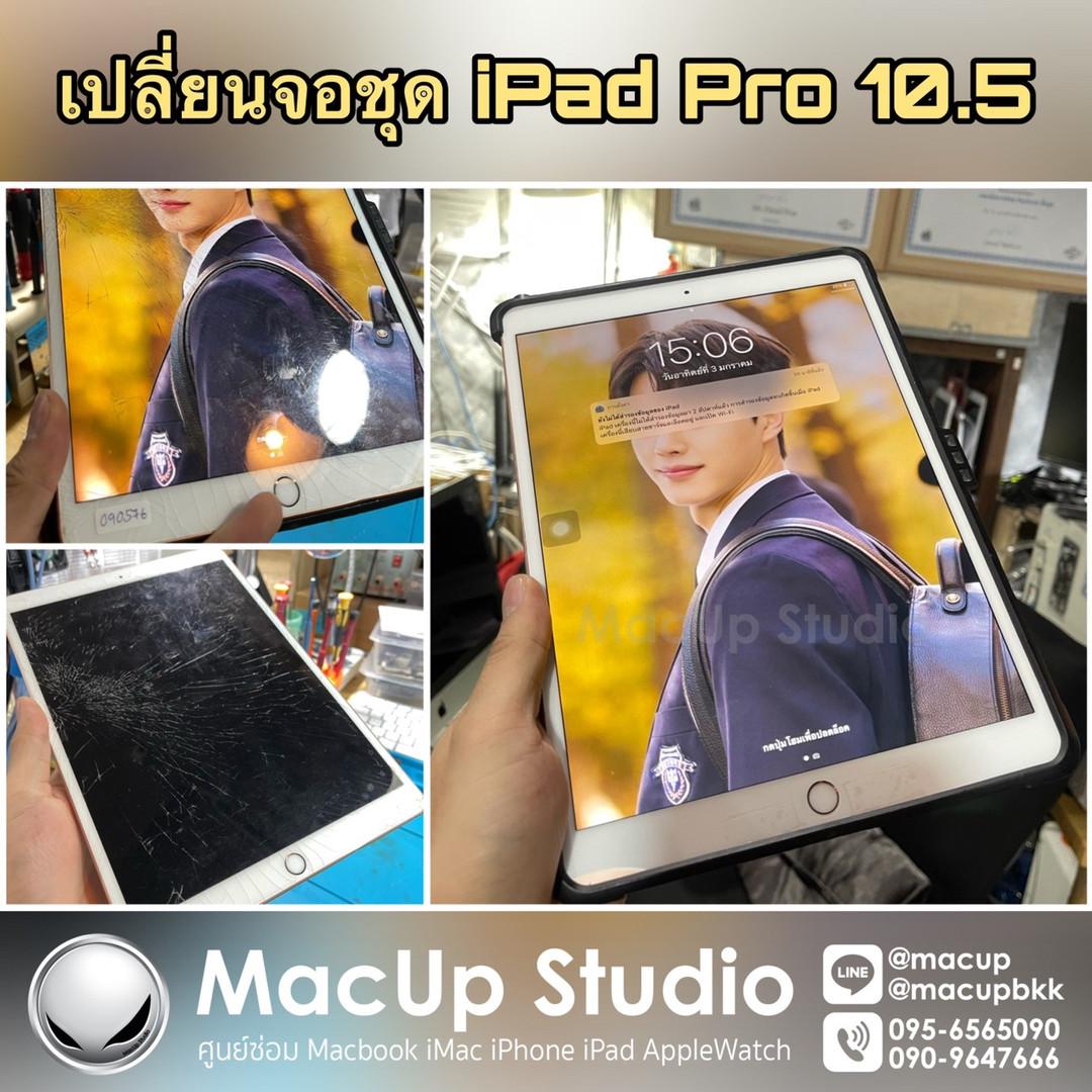 เปลี่ยนจอ iPad 10.2 (Gen 7) เครื่องตก จอแตก บอดี้งอ