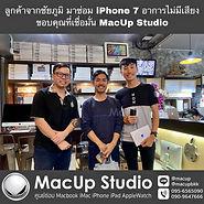 ลูกค้าเดินทางจากจังหวัด ชัยภูมิ เพื่อนำ iPhone 7 มาซ่อมถึงร้าน Macup Studio ของเรา อาการ iPhone 7 ของลูกค้าคือ ไม่มีเสียง ทางร้านได้ตรวจเช็คอาการ และทำการซ่อมแซม จน iPhone ของลูกค้ากลับมามีเสียงอีกครั้ง ลูกค้ารอรับเครื่องกลับชัยภูมิได้เลยคับผม ^^ (ประกันหลังงานซ่อม 1 ปี ) MacUp Studio ศูนย์ซ่อมผลิตภัณฑ์แอปเปิ้ล ติดต่อเรา MacUp Studio ได้ทั้ง 2 สาขา สาขาขอนแก่น line : @macup = http://bit.do/linemacup โทร : 0956565090 . สาขากรุงเทพ inbox :m.me/MacUpStudioBangkok line : @macupbkk = http://bit.do/linemacupbkk โทร : 0909647666 MacUp Studio ศูนย์ซ่อมผลิตภัณฑ์แอปเปิ้ล ประสบการณ์ซ่อมมากกว่า 20 ปี ซ่อมถูกกว่า ซ่อมดีมีมาตรฐาน ซ่อมด่วน รอรับได้ มีความรู้ความชำนาญงานระดับอาจารย์สอนซ่อม เครื่องมือซ่อมทันสมัย บริการมาตรฐานสากล ตรวจเช็คทุกอาการ ฟรี!!!แจ้งราคาก่อนซ่อม