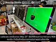ลูกค้านำ iMac Slim 21 นิ้ว เข้ามาเปลี่ยนจอ ทางร้านได้เปลี่ยนจอ และแคริเบทจอให้ฟรี การแครริเบทจอ เป็นวิธีที่ทำให้สีตรงตามมาตราฐาน RGB สมจิง ซึ่งจำเป็นสำหรับงานตกแต่งภาพอย่างมืออาชีพ (มีประกันหลังงานซ่อม 1 เดือน) MacUp Studio ศูนย์ซ่อมผลิตภัณฑ์แอปเปิ้ล ติดต่อเรา MacUp Studio ได้ทั้ง 2 สาขา สาขาขอนแก่น line : @macup = http://bit.do/linemacup โทร : 0956565090 . สาขากรุงเทพ inbox :m.me/MacUpStudioBangkok line : @macupbkk = http://bit.do/linemacupbkk โทร : 0909647666 MacUp Studio ศูนย์ซ่อมผลิตภัณฑ์แอปเปิ้ล ประสบการณ์ซ่อมมากกว่า 20 ปี ซ่อมถูกกว่า ซ่อมดีมีมาตรฐาน ซ่อมด่วน รอรับได้ มีความรู้ความชำนาญงานระดับอาจารย์สอนซ่อม เครื่องมือซ่อมทันสมัย บริการมาตรฐานสากล ตรวจเช็คทุกอาการ ฟรี!!!แจ้งราคาก่อนซ่อม