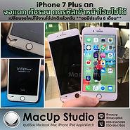 ลูกค้าทำ iPhone 7 Plus เครื่องนี้ตกจนจอแตก ทัชรวน กดรหัสเข้าหน้าโฮมไม่ได้ เปลี่ยนจอใหม่ใช้งานได้ปกติแล้วครับ (จอมีประกัน 6 เดือน) MacUp Studio ศูนย์ซ่อมผลิตภัณฑ์แอปเปิ้ล ติดต่อเรา MacUp Studio ได้ทั้ง 2 สาขา สาขาขอนแก่น line : @macup = http://bit.do/linemacup โทร : 0956565090 . สาขากรุงเทพ inbox :m.me/MacUpStudioBangkok line : @macupbkk = http://bit.do/linemacupbkk โทร : 0909647666 MacUp Studio ศูนย์ซ่อมผลิตภัณฑ์แอปเปิ้ล ประสบการณ์ซ่อมมากกว่า 20 ปี ซ่อมถูกกว่า ซ่อมดีมีมาตรฐาน ซ่อมด่วน รอรับได้ มีความรู้ความชำนาญงานระดับอาจารย์สอนซ่อม เครื่องมือซ่อมทันสมัย บริการมาตรฐานสากล ตรวจเช็คทุกอาการ ฟรี!!!แจ้งราคาก่อนซ่อม