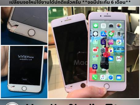 iPhone 7 Plus กดรหัสเข้าหน้าโฮมไม่ได้