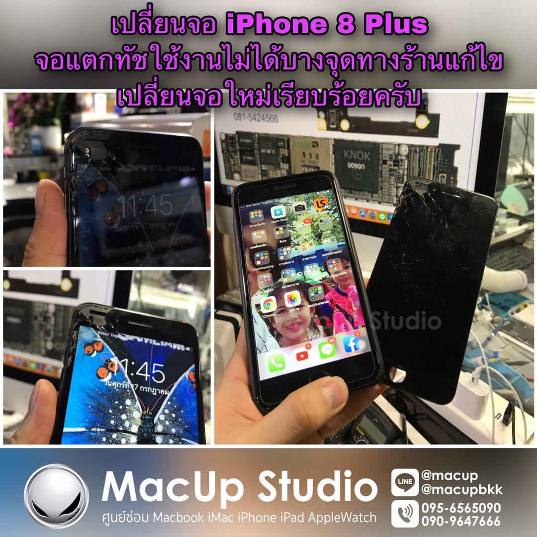 iPhone 8 Plus ทัชใช้งานไม่ได้บางจุด