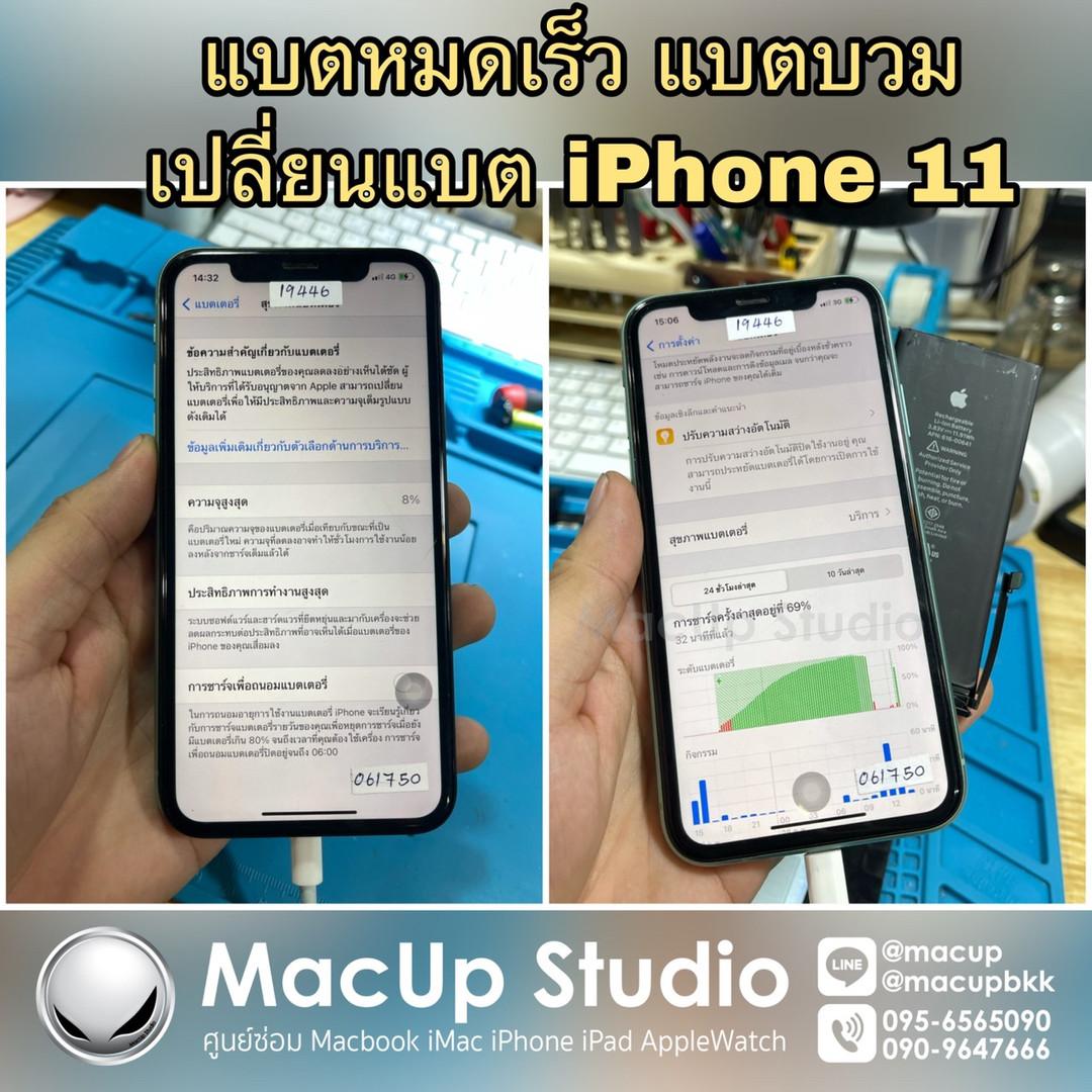 เปลี่ยนแบต iPhone 11 แบตเสื่อม แบตไม่เก็บไฟ  โทร 0956565090