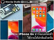 ลูกค้าแจ้งมาว่า iPhone 6s ของลูกค้าชาร์จไม่เข้า ทางร้านได้ทำการตรวจเช็ค จนเจอจุดเสียหายที่บอร์ด ทางร้านจึงได้ทำการซ่อมแซมจนกลับมาใช้งานได้ปกติแล้วครับ (ประกันหลังงานซ่อม 1 เดือน) MacUp Studio ศูนย์ซ่อมผลิตภัณฑ์แอปเปิ้ล ติดต่อเรา MacUp Studio ได้ทั้ง 2 สาขา สาขาขอนแก่น line : @macup = http://bit.do/linemacup โทร : 0956565090 . สาขากรุงเทพ inbox :m.me/MacUpStudioBangkok line : @macupbkk = http://bit.do/linemacupbkk โทร : 0909647666 MacUp Studio ศูนย์ซ่อมผลิตภัณฑ์แอปเปิ้ล ประสบการณ์ซ่อมมากกว่า 20 ปี ซ่อมถูกกว่า ซ่อมดีมีมาตรฐาน ซ่อมด่วน รอรับได้ มีความรู้ความชำนาญงานระดับอาจารย์สอนซ่อม เครื่องมือซ่อมทันสมัย บริการมาตรฐานสากล ตรวจเช็คทุกอาการ ฟรี!!!แจ้งราคาก่อนซ่อม