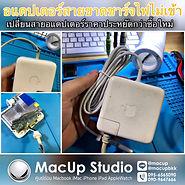 อแดปเตอร์สายขาดชาร์จไฟไม่เข้า ทางร้าน Macup Studio แนะนำให้เปลี่ยนสายอแดปเตอร์ราคาประหยัดกว่าซื้อใหม่ครับผม ^^ MacUp Studio ศูนย์ซ่อมผลิตภัณฑ์แอปเปิ้ล ติดต่อเรา MacUp Studio ได้ทั้ง 2 สาขา สาขาขอนแก่น line : @macup = http://bit.do/linemacup โทร : 0956565090 . สาขากรุงเทพ inbox :m.me/MacUpStudioBangkok line : @macupbkk = http://bit.do/linemacupbkk โทร : 0909647666 MacUp Studio ศูนย์ซ่อมผลิตภัณฑ์แอปเปิ้ล ประสบการณ์ซ่อมมากกว่า 20 ปี ซ่อมถูกกว่า ซ่อมดีมีมาตรฐาน ซ่อมด่วน รอรับได้ มีความรู้ความชำนาญงานระดับอาจารย์สอนซ่อม เครื่องมือซ่อมทันสมัย บริการมาตรฐานสากล ตรวจเช็คทุกอาการ ฟรี!!!แจ้งราคาก่อนซ่อม