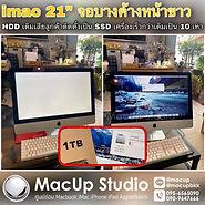 iMac 21นิ้ว เครื่องนี้มีอาการค้างหน้าขาว ซึ่งเกิดจากปัญหา HDD เดิมเสีย ทางร้านจึงแจ้งลูกค้าให้เปลี่ยนใหม่ ลูกค้าตกลงที่จะเปลี่ยนและอัพเกรดเป็น SSD การที่เปลี่ยน HDD เป็น SSD นอกจะทำให้ iMac ของลูกค้าหายค้างหน้าขาวแล้ว ยังจะทำให้ iMac ของลูกค้า เร็วกว่าเดิม 10 เท่าอีกด้วย (SSD มีประกัน 4 ปี) ติดต่อเรา MacUp Studio ได้ทั้ง 2 สาขา สาขาขอนแก่น line : @macup = http://bit.do/linemacup โทร : 0956565090 . สาขากรุงเทพ inbox :m.me/MacUpStudioBangkok line : @macupbkk = http://bit.do/linemacupbkk โทร : 0909647666 MacUp Studio ศูนย์ซ่อมผลิตภัณฑ์แอปเปิ้ล ประสบการณ์ซ่อมมากกว่า 20 ปี ซ่อมถูกกว่า ซ่อมดีมีมาตรฐาน ซ่อมด่วน รอรับได้ มีความรู้ความชำนาญงานระดับอาจารย์สอนซ่อม เครื่องมือซ่อมทันสมัย บริการมาตรฐานสากล ตรวจเช็คทุกอาการ ฟรี!!!แจ้งราคาก่อนซ่อม