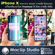 ลูกค้านำ iPhone X เข้ามาเปลี่ยนจอใหม่ที่ร้าน Macup Studio ของเรา ลูกค้าแจ้งว่าทำตกมาอย่างแรก อาการเบื้องต้นพบว่า จอแตก ภาพเสีย มีแถบแสง ทางร้านจึงทำการเปลี่ยนจอใหม่ Truetone ได้ สีสดเหมือนเดิม ภาพชัดเหมือนเดิม ทัชลื่นเหมือนเดิม กลับมาใช้งานได้ปกติเหมือนเดิมทุกอย่างครับผม MacUp Studio ศูนย์ซ่อมผลิตภัณฑ์แอปเปิ้ล ติดต่อเรา MacUp Studio ได้ทั้ง 2 สาขา สาขาขอนแก่น line : @macup = http://bit.do/linemacup โทร : 0956565090 . สาขากรุงเทพ inbox :m.me/MacUpStudioBangkok line : @macupbkk = http://bit.do/linemacupbkk โทร : 0909647666 MacUp Studio ศูนย์ซ่อมผลิตภัณฑ์แอปเปิ้ล ประสบการณ์ซ่อมมากกว่า 20 ปี ซ่อมถูกกว่า ซ่อมดีมีมาตรฐาน ซ่อมด่วน รอรับได้ มีความรู้ความชำนาญงานระดับอาจารย์สอนซ่อม เครื่องมือซ่อมทันสมัย บริการมาตรฐานสากล ตรวจเช็คทุกอาการ ฟรี!!!แจ้งราคาก่อนซ่อม