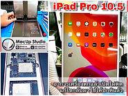 ลูกค้าทำ iPad Pro 10.5 ตกจนทำให้เครื่องเปิดไม่ติด ทางร้าน Macup Studio ได้ตรวจเช็ค และทำการซ่อมแซม จน iPad Pro 10.5 ที่เคยเปิดไม่ติด กลับมาเปิดติดและใช้งานได้ปกติแล้วครับผม (มีประกันหลังงานซ่อม 1 เดือน) MacUp Studio ศูนย์ซ่อมผลิตภัณฑ์แอปเปิ้ล ติดต่อเรา MacUp Studio ได้ทั้ง 2 สาขา สาขาขอนแก่น line : @macup = http://bit.do/linemacup โทร : 0956565090 . สาขากรุงเทพ inbox :m.me/MacUpStudioBangkok line : @macupbkk = http://bit.do/linemacupbkk โทร : 0909647666 MacUp Studio ศูนย์ซ่อมผลิตภัณฑ์แอปเปิ้ล ประสบการณ์ซ่อมมากกว่า 20 ปี ซ่อมถูกกว่า ซ่อมดีมีมาตรฐาน ซ่อมด่วน รอรับได้ มีความรู้ความชำนาญงานระดับอาจารย์สอนซ่อม เครื่องมือซ่อมทันสมัย บริการมาตรฐานสากล ตรวจเช็คทุกอาการ ฟรี!!!แจ้งราคาก่อนซ่อม