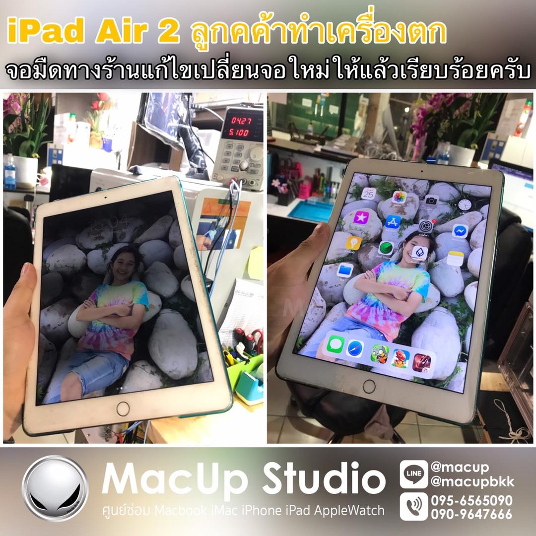 ทำ iPad Air 2 ตกแล้วจอมืด