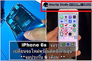 iPhone 6s จอรวน ลูกค้านำมาซ่อมที่ Macup Studio ทางร้านได้เปลี่ยนจอใหม่พร้อม ติดชีลกันฝุ่น (จอมีประกัน 6 เดือน ) MacUp Studio ศูนย์ซ่อมผลิตภัณฑ์ Apple โทร 0956565090 line: @macup = http://bit.do/linemacup inbox = m.me/MacUpStudio MacUp Studio ศูนย์ซ่อมผลิตภัณฑ์แอปเปิ้ล ประสบการณ์ซ่อมมากกว่า 20 ปี ซ่อมถูกกว่า ซ่อมดีมีมาตรฐาน ซ่อมด่วน รอรับได้ มีความรู้ความชำนาญงานระดับอาจารย์สอนซ่อม เครื่องมือซ่อมทันสมัย บริการมาตรฐานสากล ตรวจเช็คทุกอาการ ฟรี!!!แจ้งราคาก่อนซ่อม