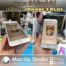 เปลี่ยนจอ iPhone 8 Plus จอแตก ทัชใช้งานไม่ได้