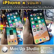 iPhone X เครื่องนี้จอแตก และทัชใช้งานไม่ได้ ทางร้านจึงต้องแจ้งลูกค้าให้เปลี่ยนจอใหม่ ช่างจึงแก้ไขซ่อมแซมเปลี่ยนจอให้ใหม่ กลับมาใช้งานได้ปกติแล้วคับผม ^^ (จอมีประกัน 6 เดือน) MacUp Studio ศูนย์ซ่อมผลิตภัณฑ์แอปเปิ้ล ติดต่อเรา MacUp Studio ได้ทั้ง 2 สาขา สาขาขอนแก่น line : @macup = http://bit.do/linemacup โทร : 0956565090 . สาขากรุงเทพ inbox :m.me/MacUpStudioBangkok line : @macupbkk = http://bit.do/linemacupbkk โทร : 0909647666 MacUp Studio ศูนย์ซ่อมผลิตภัณฑ์แอปเปิ้ล ประสบการณ์ซ่อมมากกว่า 20 ปี ซ่อมถูกกว่า ซ่อมดีมีมาตรฐาน ซ่อมด่วน รอรับได้ มีความรู้ความชำนาญงานระดับอาจารย์สอนซ่อม เครื่องมือซ่อมทันสมัย บริการมาตรฐานสากล ตรวจเช็คทุกอาการ ฟรี!!!แจ้งราคาก่อนซ่อม