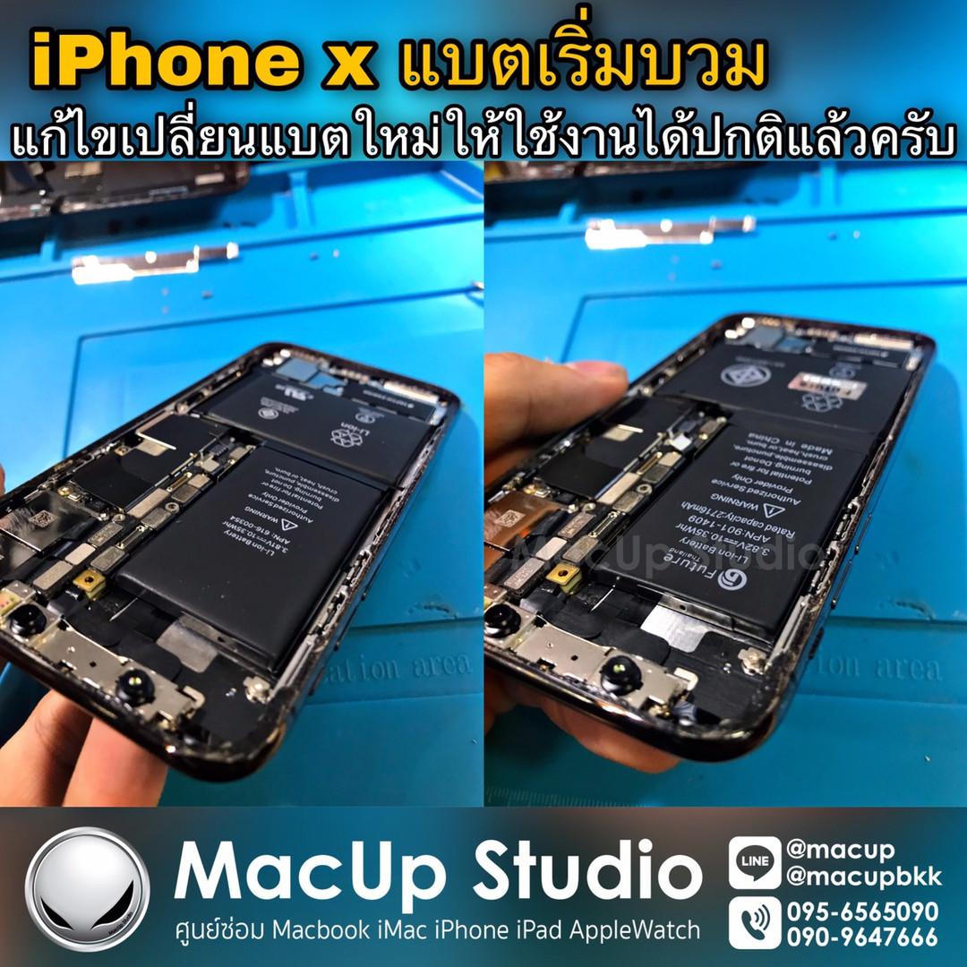 iPhone X แบตเริ่มบวม