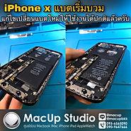ลูกค้านำ iPhone X เครื่องนี้เข้ามาเปลี่ยนแบตที่ร้าน Macup Studio ของเรา อาการแบตเริ่มบวม ลูกค้าจึงตัดสินใจนำมาเปลี่ยนกับเรา ทางร้านได้เปลี่ยนแบตใหม่ให้ทันที (แบตมีประกัน 1 ปี) MacUp Studio ศูนย์ซ่อมผลิตภัณฑ์แอปเปิ้ล ติดต่อเรา MacUp Studio ได้ทั้ง 2 สาขา สาขาขอนแก่น line : @macup = http://bit.do/linemacup โทร : 0956565090 . สาขากรุงเทพ inbox :m.me/MacUpStudioBangkok line : @macupbkk = http://bit.do/linemacupbkk โทร : 0909647666 MacUp Studio ศูนย์ซ่อมผลิตภัณฑ์แอปเปิ้ล ประสบการณ์ซ่อมมากกว่า 20 ปี ซ่อมถูกกว่า ซ่อมดีมีมาตรฐาน ซ่อมด่วน รอรับได้ มีความรู้ความชำนาญงานระดับอาจารย์สอนซ่อม เครื่องมือซ่อมทันสมัย บริการมาตรฐานสากล ตรวจเช็คทุกอาการ ฟรี!!!แจ้งราคาก่อนซ่อม