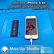 iPhone 5 SE แบตหมดเร็ว แบตกระโดด เปิดเครื่องมี80% ใช้งานไปไม่กี่นาที แบตเหลือ25%  อาการนี้คือแบตเสื่อมนะครับ แนะนำให้รีบเปลี่ยนแบตครับผม โดยเครื่องนี้ได้ทำการแก้ไขเปลี่ยนแบตใหม่ กลับมาใช้งานได้เหมือนเดิมแล้วครับ MacUp Studio ศูนย์ซ่อมผลิตภัณฑ์แอปเปิ้ล  รับซ่อมMacbook รับซ่อม iPhone รับซ่อม iPad  ประสบการณ์ซ่อมมากกว่า 20 ปี  ซ่อมถูกกว่า ซ่อมดีมีมาตรฐาน ซ่อมด่วน รอรับได้  เครื่องมือซ่อมทันสมัย บริการมาตรฐานสากล  .  รับซ่อมทั่วประเทศ อยู่ที่ไหนก็ส่งมาว่อมได้ครับ  ตรวจเช็คทุกอาการ ฟรี!!! แจ้งราคาก่อนซ่อม  ติดต่อเรา   line: @macup = http://bit.do/linemacup  โทร 0956565090  inbox = m.me/MacUpStudio  .  FB Page = https://www.facebook.com/MacUpStudio  Website = http://bit.do/macupstudiofixservice  .  #ซ่อมiPhone #ซ่อมไอโฟน #เปลี่ยนแบตไอโฟน #เปลี่ยนจอไอโฟน #เปลี่ยนบอร์ดiPhone #เปลี่ยนบอร์ดไอโฟน #ซ่อมบอร์ดiPhone #ซ่อมบอร์ดไอโฟน #ร้านซ่อมไอโฟนขอนแก่น #ซ่อมiPhoneขอนแก่น #iPhoneเปิดไม่ติด #ไอโฟนเปิดไม่ติด #ไอโฟนตกนํ้า #ศูนย์ซ่อมไอโฟนขอนแก่น #หาร้านซ่อมไอโฟน #ซ่อมiPhoneขอนแก่น #ซ่อมiPhoneร้านไหนดี #ซ่อมบอร์ดไอโฟน #แนะนำร้านซ่อมไอโฟน #iPhoneหมดประกัน #ซ่อมไอโฟนที่ไหนดีขอนแก่น   .    รวมคลิปงานซ่อม และคลิปให้ความรู้ผู้ใช้งาน iPhone iPad Mac  youtube: http://bit.do/MacUpchannelKK1  .  website = https://www.userthailand.com/macup-studio  .  คลิปการเดินทางมา MacUp Studio ขอนแก่น   https://youtu.be/qreWhUMTV1g  .  พิกัด MacUp สาขาขอนแก่น https://goo.gl/maps/15iEiQGFWw82  .  ร้านซ่อมiPhoneขอนแก่น ร้านซ่อมไอโฟนขอนแก่น  ขอนแก่นซ่อมiPhone ขอนแก่นซ่อมไอโฟน  #MacUpStudio  #ซ่อมไอโฟน #ซ่อมไอแพด #ซ่อมแมคบุ๊ค #ซ่อมไอแมค  #ซ่อมiPhone #ซ่อมiPad #ซ่อมMac #ซ่อมiMac #ซ่อมAppleWatch  .  #ร้านซ่อมไอโฟนขอนแก่น.  #ร้านซ่อมiPhoneขอนแก่น  #ร้านซ่อมแมคขอนแก่น.  #ร้านซ่อมMacขอนแก่น.  #ร้านซ่อมไอแพดขอนแก่น.  #ร้านซ่อมiPadขอนแก่น.  #ร้านซ่อมไอแมคขอนแก่น.  #ร้านซ่อมiMacขอนแก่น.  #ร้านซ่อมapplewatchขอนแก่น.  #สอนซ่อมiPhone. #สอนซ่อมMac.